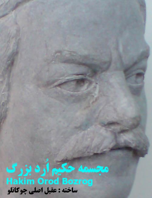 http://s8.picofile.com/file/8323131618/mojassmeh_hakim_bozorg.jpg