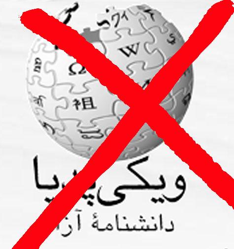 ویکی پدیا فارسی