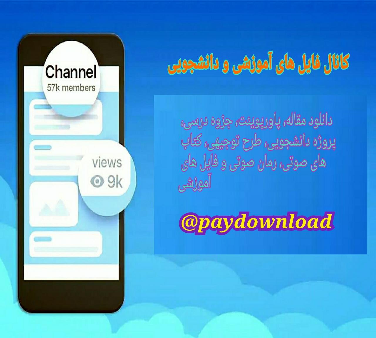 کانال فایل های آموزشی و دانشجویی