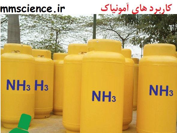 کاربرد های آمونیاک در صنعت