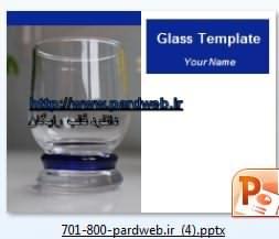 قالب پاورپوینت لیوان شیشه ای
