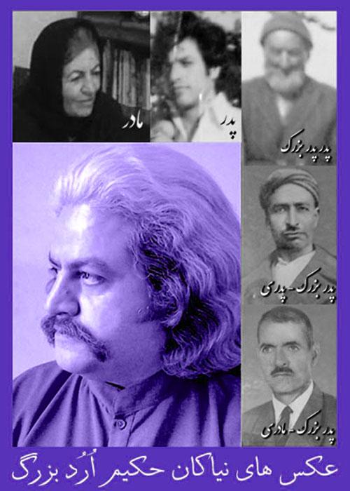 عکس اجداد حکیم ارد بزرگ ، عکس خانواده حکیم ارد بزرگ ، عکس حکیم ارد بزرگ و پدر و مادرش ، عکس بزرگ شیروان و اجدادش