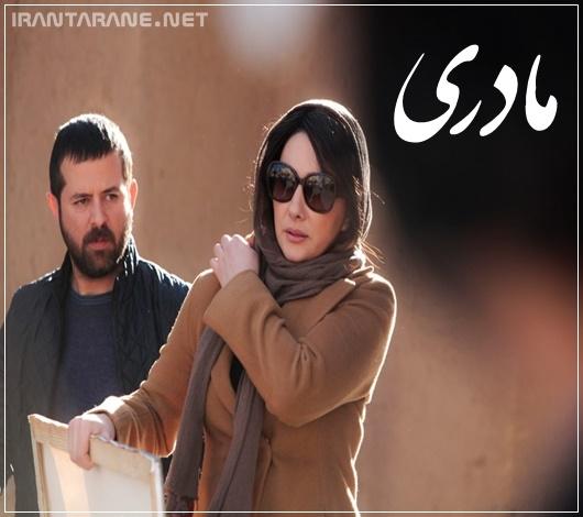 دانلود رایگان فیلم ایرانی مادری با کیفیت HQ1080P