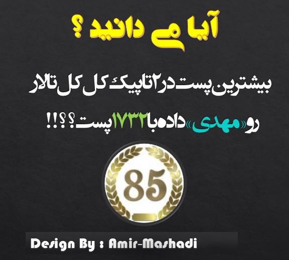 http://s8.picofile.com/file/8323273392/%D8%A7%DB%8C%D8%A7_%D9%85%DB%8C_%D8%AF%D8%A7%D9%86%DB%8C%D8%AF_61.jpg