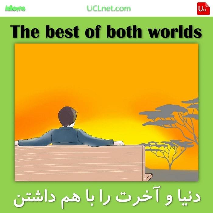 دنیا و آخرت را با هم داشتن – The Best of both worlds – اصطلاحات زبان انگلیسی – English Idioms
