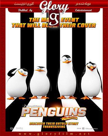http://s8.picofile.com/file/8323394342/Penguins_of_Madagascar_2014_glory_cover.jpg