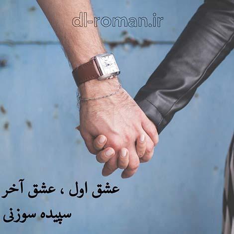 دانلود رمان عشق اول ، عشق آخر