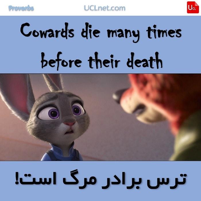 ترس برادر مرگ است – Cowards die many times before their death – ضرب المثل های انگلیسی – English Proverb