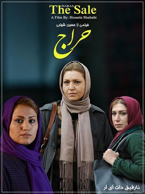 دانلود رایگان فیلم ایرانی حراج با کیفیت 1080P - HD