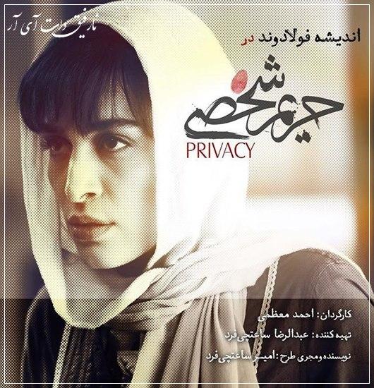 دانلود رایگان فیلم ایرانی حریم شخصی با کیفیت HQ1080P