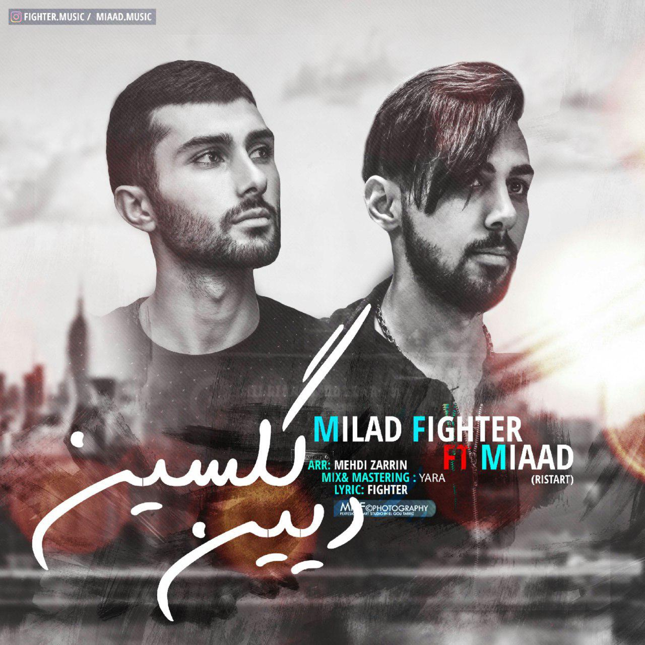 http://s8.picofile.com/file/8323625668/41Milad_Fighter_Ft_Miaad_Diyin_Galsin.jpg