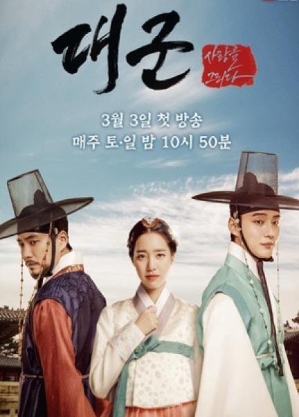 سریال کره ای شاهزاده بزرگ2018 Grand Prince