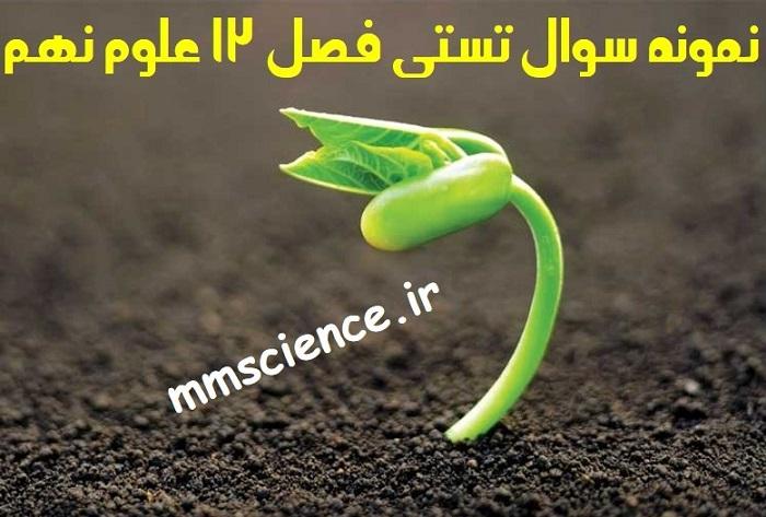 نمونه سوال تستی تیزهوشانی فصل 12 علوم نهم دنیای گیاهان