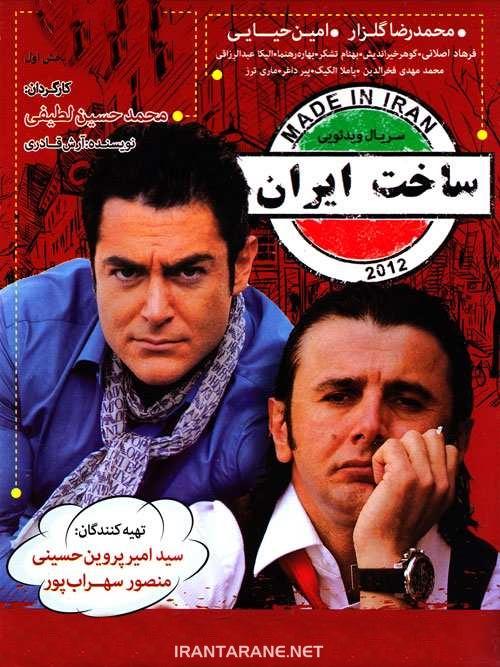 دانلود رایگان سریال ساخت ایران فصل 1 با کیفیت FullHD1080P