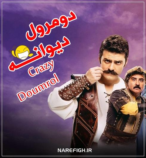 دانلود فیلم ترکی Deli Dumrul با زیرنویس فارسی محصول Kanal D با کیفیت HD720P