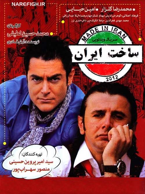 دانلود رایگان فصل 1 سریال ساخت ایران با کیفیت عالی FullHD1080P
