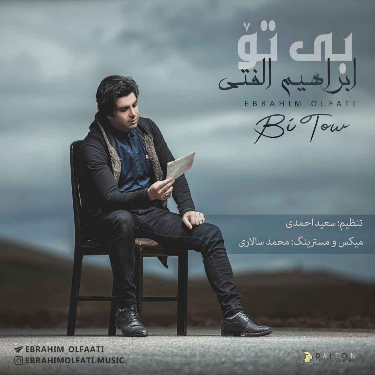 دانلود آهنگ جدید ابراهیم الفتی به نام بی تو