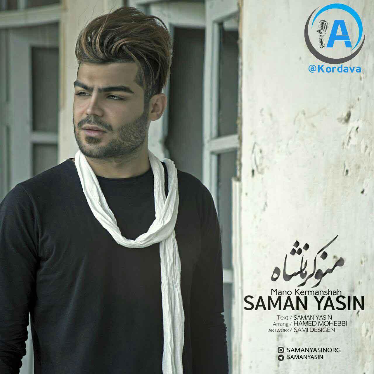 دانلود آهنگ جدید سامان یاسین به نام منو کرمانشاه