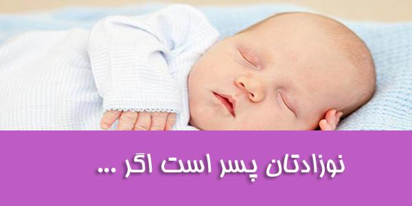 علایم بارداری جنین پسر- تشخیص جنسیت نوزاد قبل از سونوگرافی
