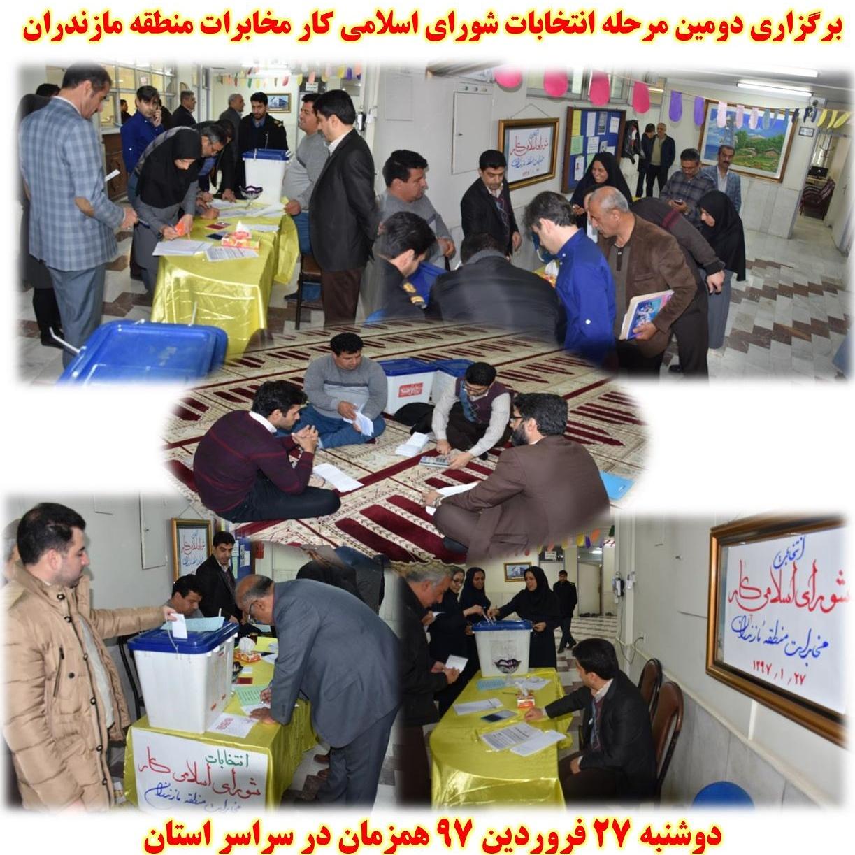 دومین دوره شورای ی کار مخابرات مازندران