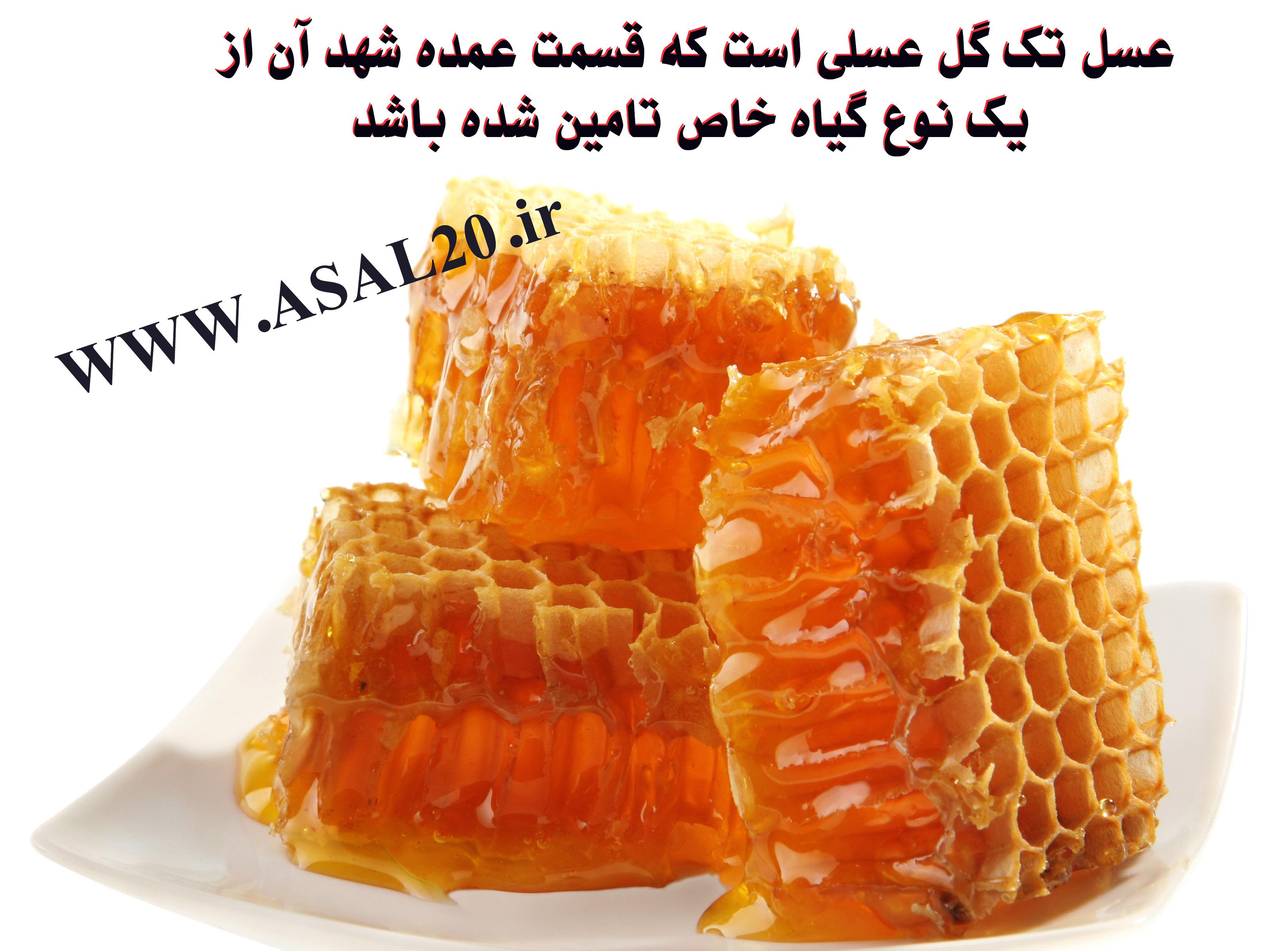 عسل تک گل خرید عسل طبیعی
