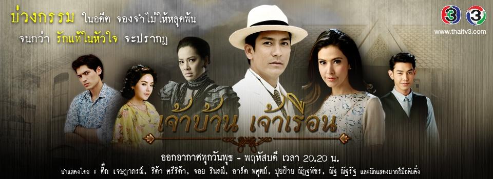 دانلود سریال تایلندی Jao Ban Jao Ruen 2016