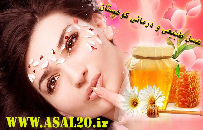بهترین عسل برای زیبایی عسل کوهستان عموشاهی