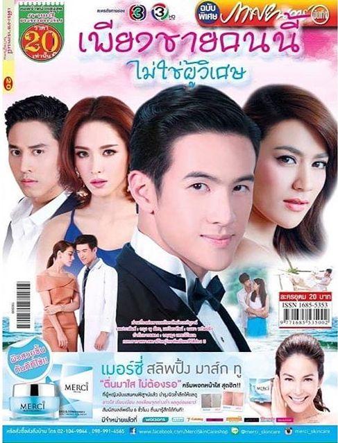 دانلود سریال تایلندی وقتی یک مرد عاشق میشود Piang Chai Khon Nee Mai Chai Poo Wised 2016