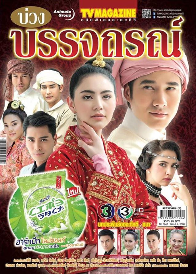 دانلود سریال تایلندی عشق در پس زمان Buang Banjathorn 2017