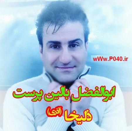 دانلود آهنگ شاد زلیخا از ابولفضل بالین پرست Abolfazl Balin Parast - Zoleykha