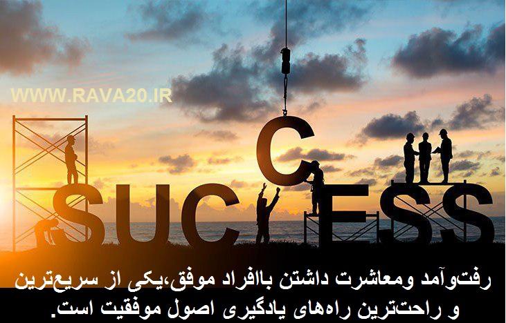 رفتوآمد و معاشرت داشتن با افراد موفق، یکی از سریعترین و راحتترین راههای یادگیری اصول موفقیت است.