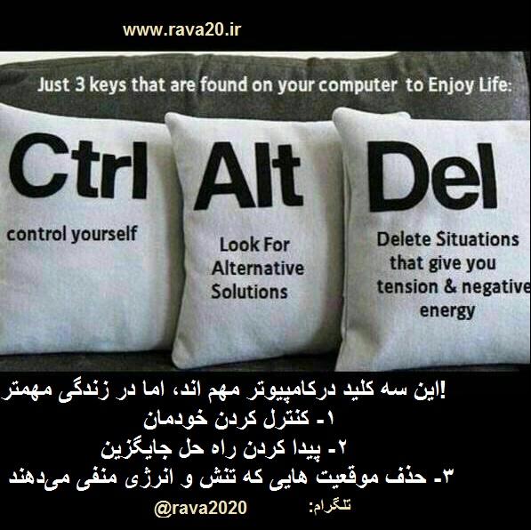 این سه کلید درکامپیوتر مهم اند، اما در زندگی مهمتر!