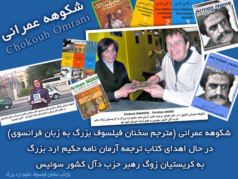 http://s8.picofile.com/file/8324618384/0_Chokouh_Omrani_Daghigh.jpg