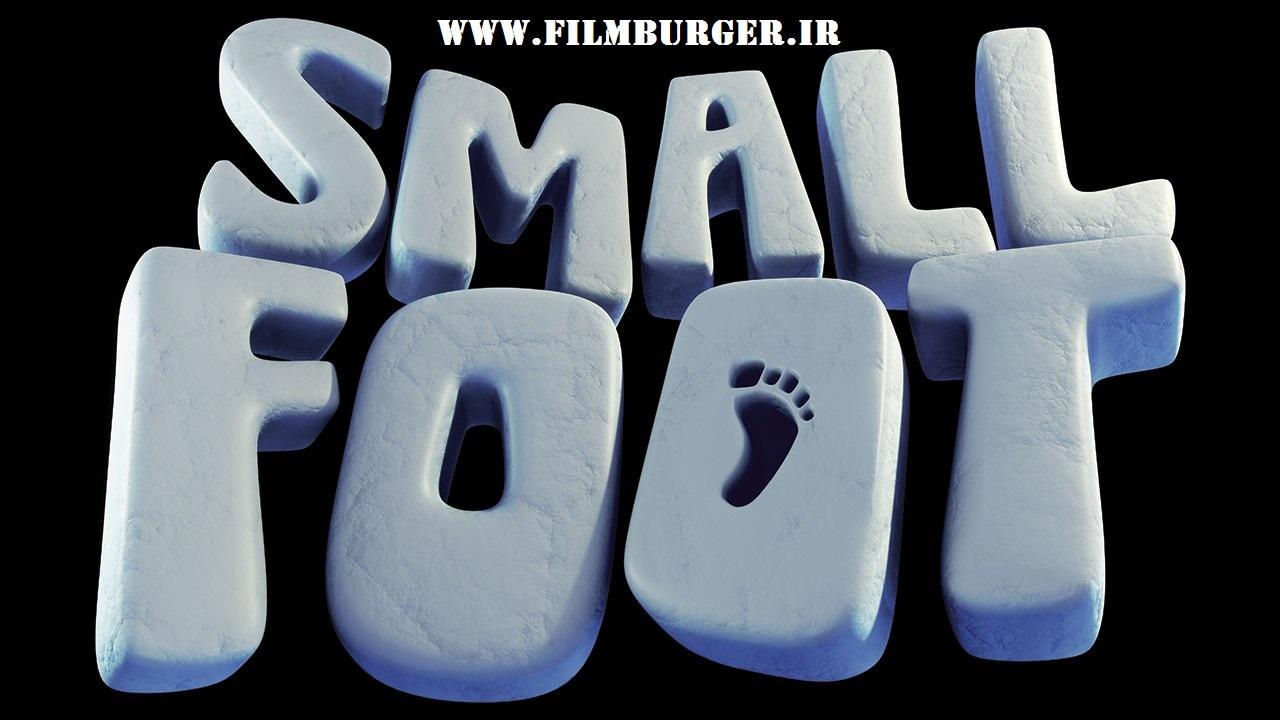 جدیدترین پوستر منتشر شده از انیمیشن smallfoot !