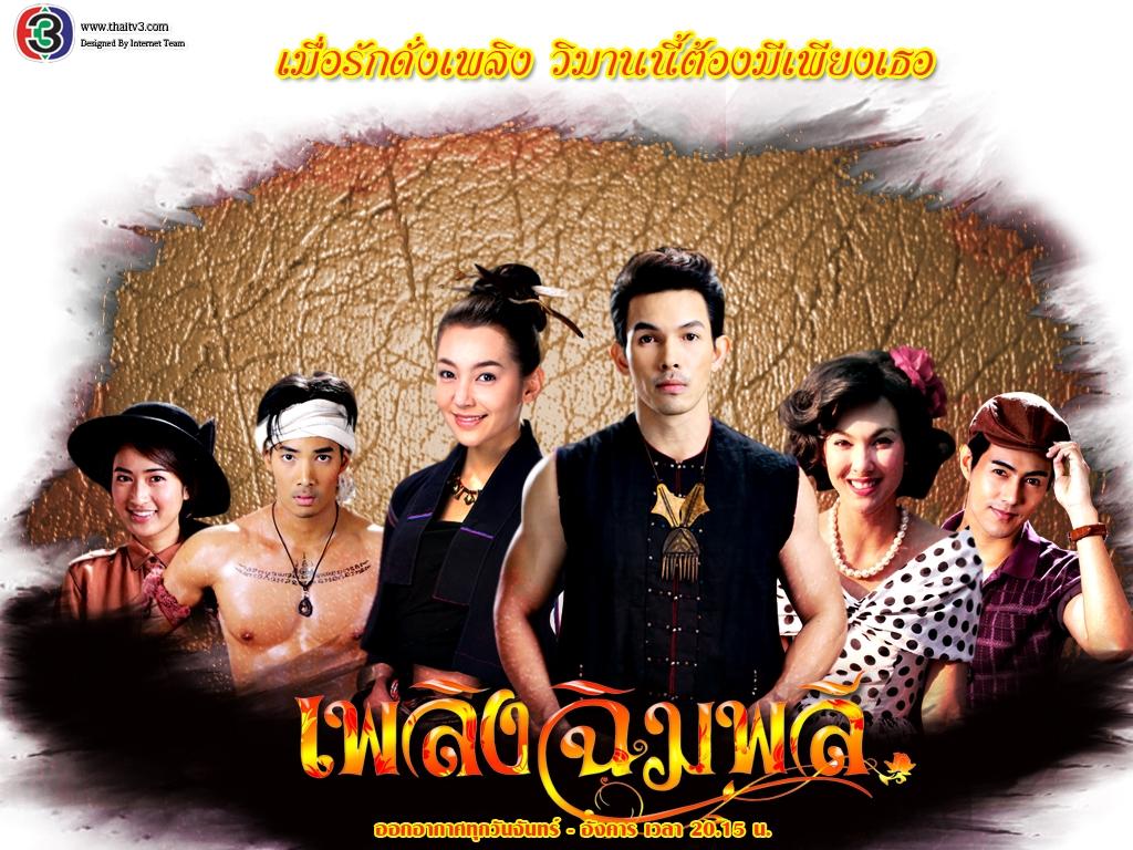 دانلود سریال تایلندی شعله چیمپله Plerng Chimplee 2014