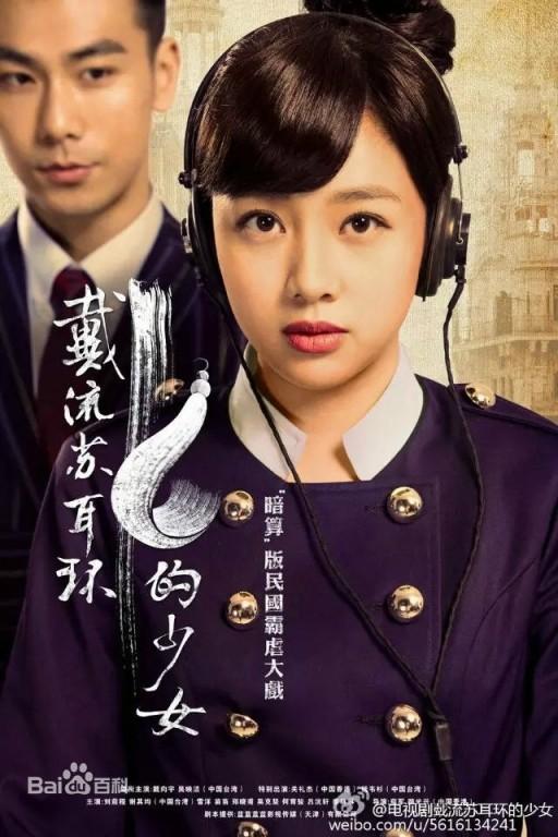 دانلود سریال چینی دختری با گوشواره منگولی The Girl in Tassel Earring 2015