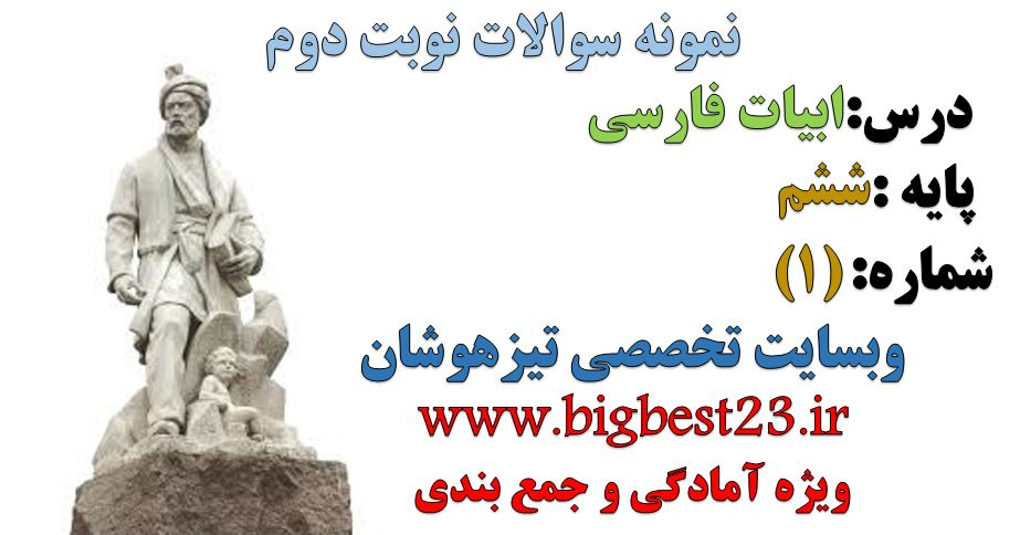 نمونه سوال نوبت دوم ادبیات فارسی ششم
