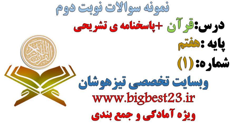 نمونه سوال نوبت دوم قرآن هفتم