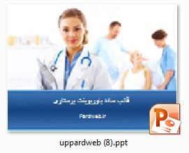 زمینه پاورپوینت پزشکی