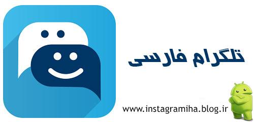برنامه تلگرام