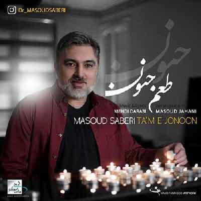 مسعود صابری - طعم جنون