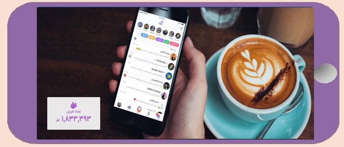 دانلود برنامه جایگزین تلگرام پیام رسان قدرتمند گپ برای آیفون