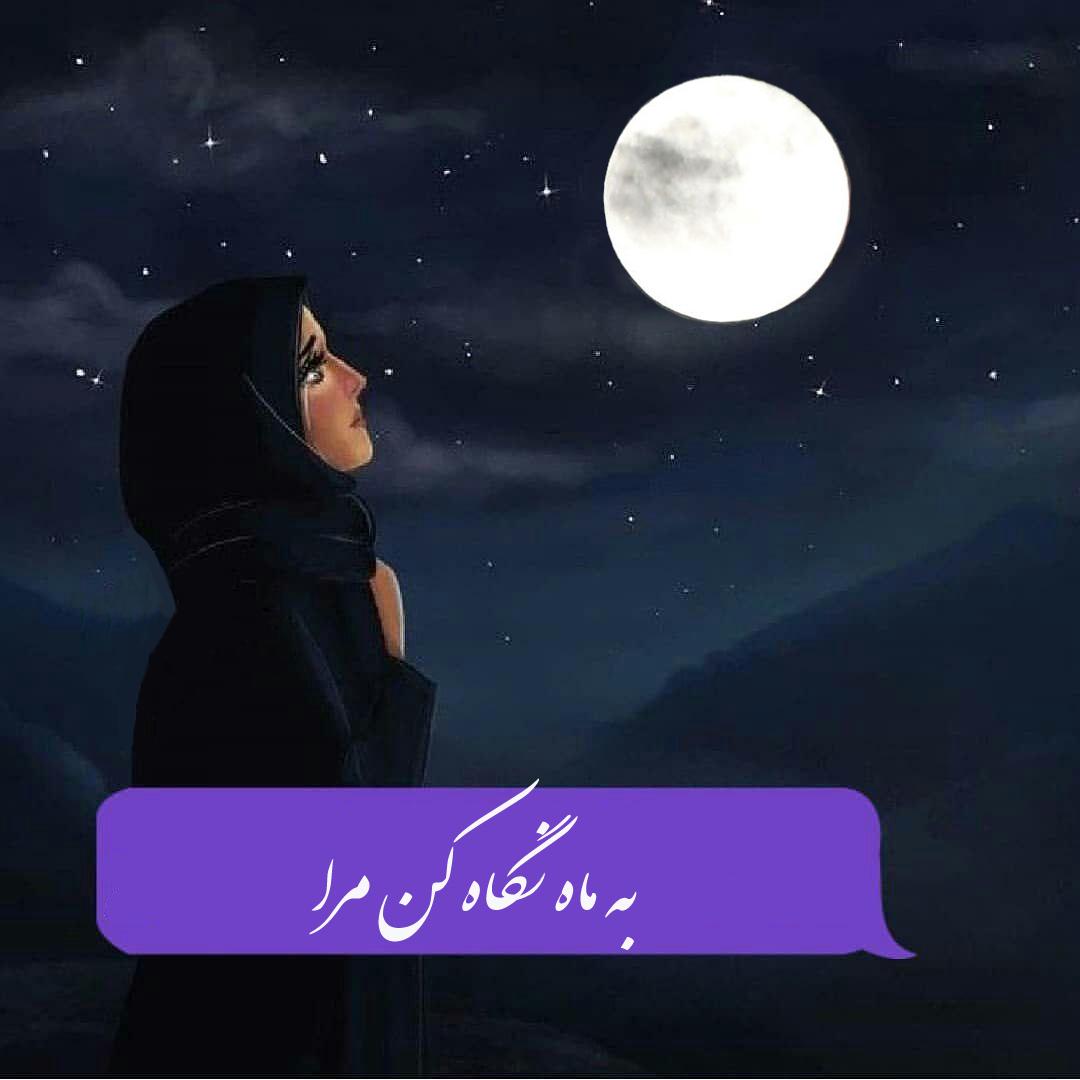 به ماه نگاه کن مرا