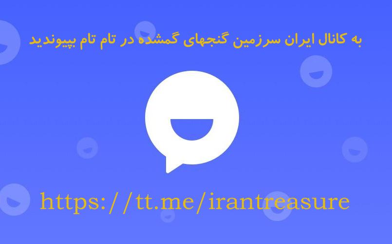 tamtam کانال رسمی ایران سرزمین گنج های گمشده در تام تام مسنجر