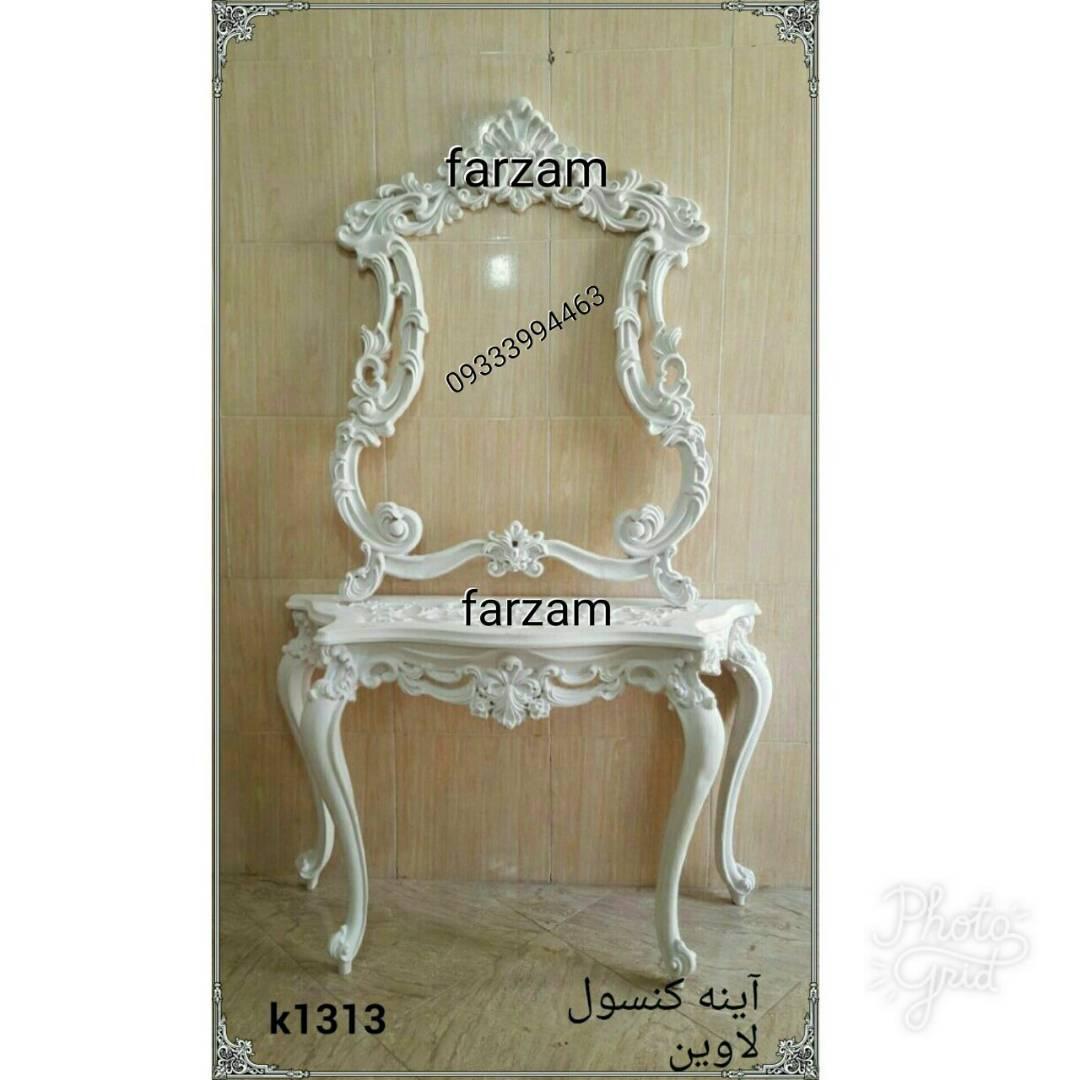 آینه و کنسول لاوین فایبرگلاس