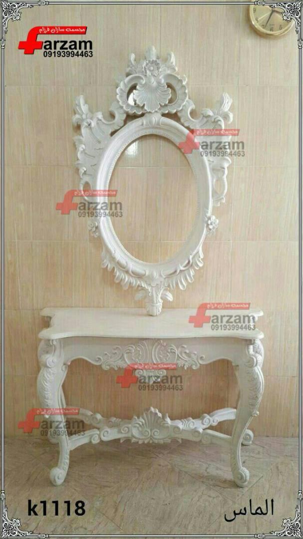 آینه و کنسول الماس