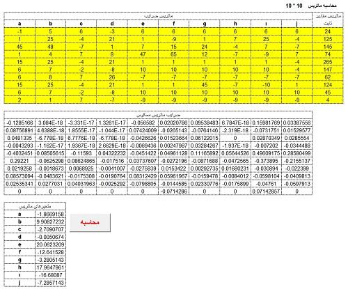 برنامه تحت اکسل حل دستگاه خطی تا ۱۰ معادله و ۱۰ مجهول
