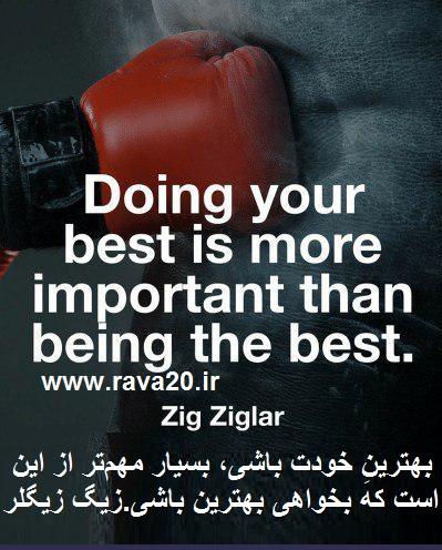 بهترینِ خودت باشی، بسیار مهمتر از این است که بخواهی بهترین باشی. زیگ_زیگلر