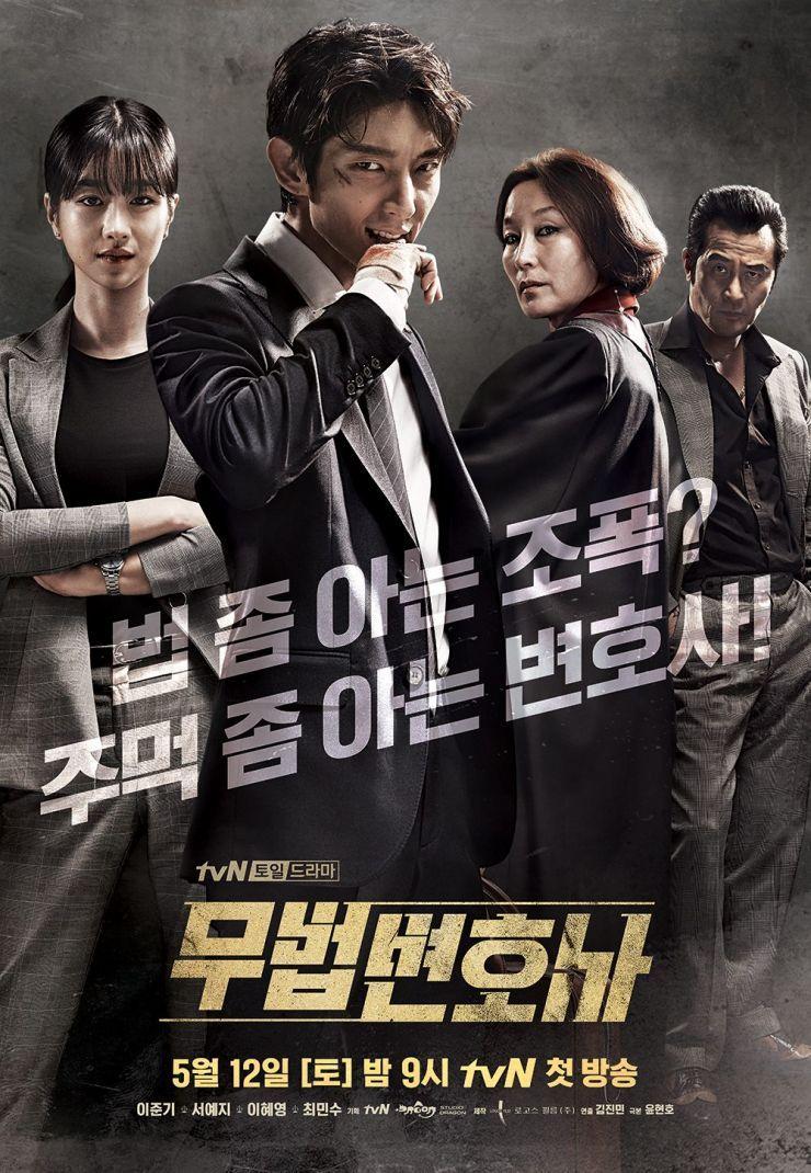 دانلود سریال کره ای وکیل بی قانون Lawless Lawyer 2018