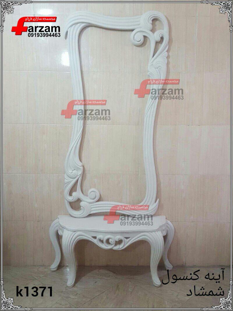 آینه و کنسول شمشاد فایبرگلاس